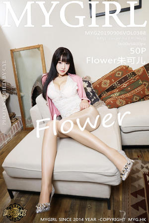 [MyGirl] 2019.09.06 VOL.388 Flower朱可儿