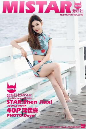 [MiStar] 2019.09.10 VOL.306 沈佳熹