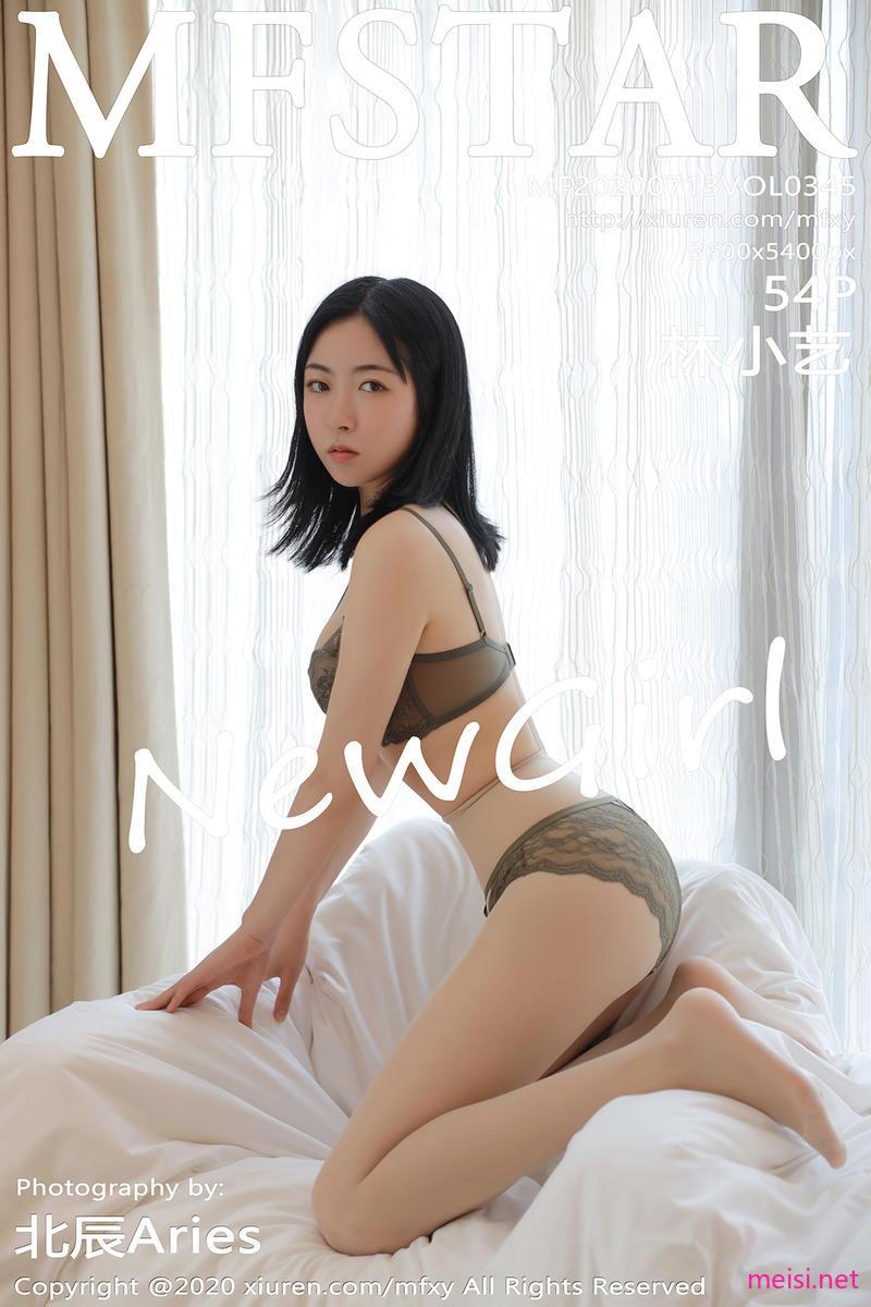 [MFStar] 2020.07.13 VOL.345 林小艺