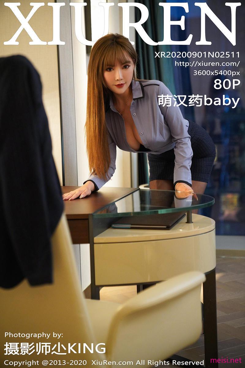 [XIUREN] 2020.09.01 萌汉药baby