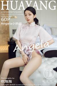 [HuaYang] 2020.09.07 VOL.285 Angela小热巴 P0