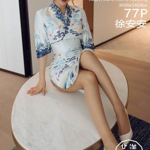 [HuaYang] 2020.09.18 VOL.293 徐安安