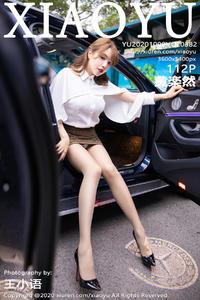 [XIAOYU] 2020.10.09 VOL.382 黄楽然 P0
