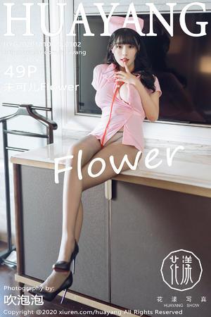 [HuaYang] 2020.10.10 VOL.302 朱可儿Flower