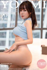 [YOUMI] 2020.11.13 VOL.557 王雨纯 P0