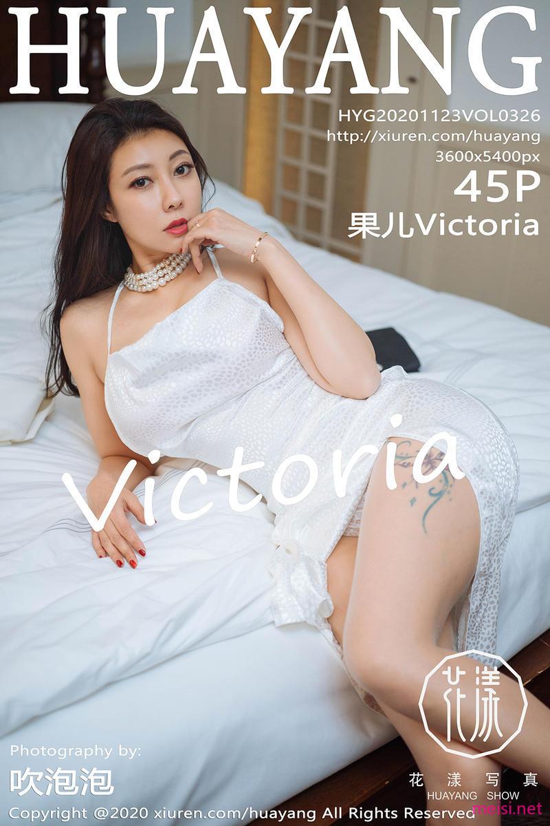 [HuaYang] 2020.11.23 VOL.326 果儿Victoria