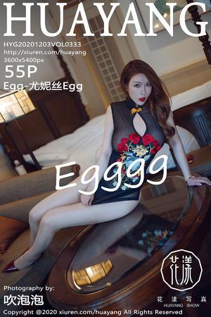 [HuaYang] 2020.12.03 VOL.333 Egg-尤妮丝Egg