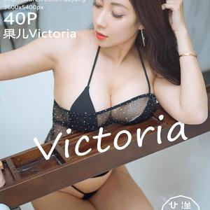 [HuaYang] 2020.12.07 VOL.335 果儿Victoria
