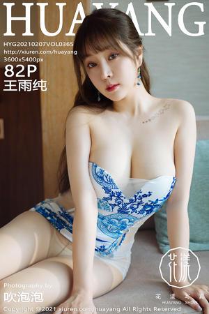 [HuaYang] 2021.02.07 VOL.365 王雨纯
