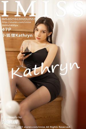 [IMISS] 2021.02.20 VOL.553 小狐狸Kathryn